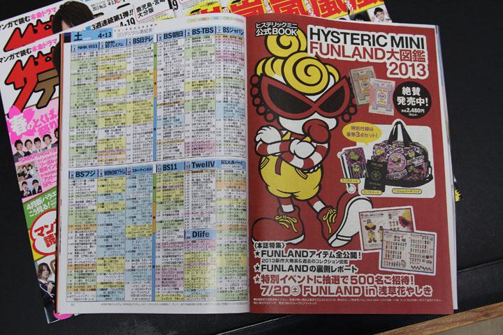 4月 « 2013 « HYSTERIC MINI FUN...